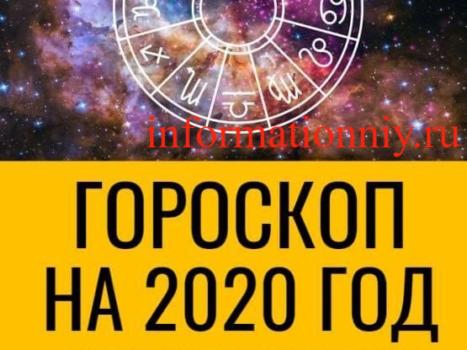 Гороскоп на 2020 год, астрологический прогноз гороскопов