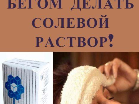 Боль уйдёт навсегда: Солевая повязка поможет при гипертонии
