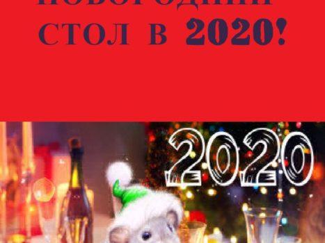 Что нельзя готовить на Новый год 2020