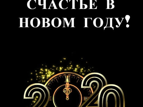 Каким Знакам восточного гороскопа повезет в 2020 году
