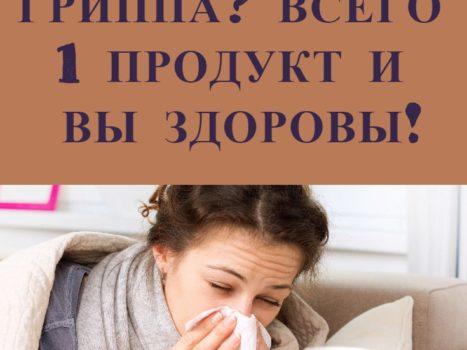 5 продуктов для иммунитета в сезон простуды и гриппа