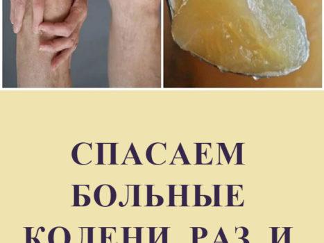 Лечение боли в коленном суставе народными средствами