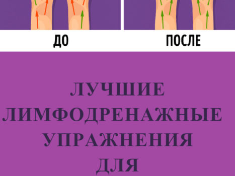 Лимфодренажный самомассаж: 5 упражнений на каждый день