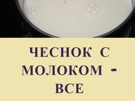 Молоко с чесноком: свойства и рецепты